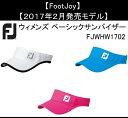 フットジョイ ゴルフ レディース バイザー【FootJoy】ウィメンズ ベーシックサンバイザーカラー:ホワイト(WT)カラー:ブルー(BL)カラー:ピンク(PK)FJWHW1702
