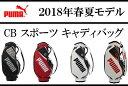 【PUMA】CB スポーツキャディバックカラー:ブラック/シルバーカラー:ハイリスクレッド/ホワイトカラー:ホワイト/ブ…