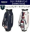 アドミラル ゴルフ キャディバック【Admiral】シュリンクレザー キャディバッグカラー:ネイビー(30)カラー:トリコロール(90)ADMG7SC8
