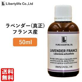 アロマオイル ラベンダー (真正ラベンダー) フランス産 精油 エッセンシャルオイル 天然100% (50ml)