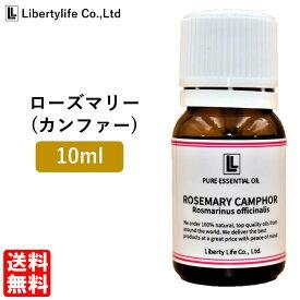 アロマオイル ローズマリー(カンファー) 精油 エッセンシャルオイル 天然100% (10ml)
