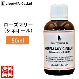 アロマオイル ローズマリー シネオール 精油 エッセンシャルオイル 天然100% (50ml)