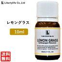 アロマオイル レモングラス 精油 エッセンシャルオイル 天然100% (10ml)