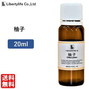 アロマオイル 柚子 精油 エッセンシャルオイル 天然100% (20ml)