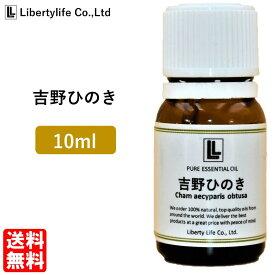 アロマオイル 吉野ひのき 精油 エッセンシャルオイル 天然100% (10ml)