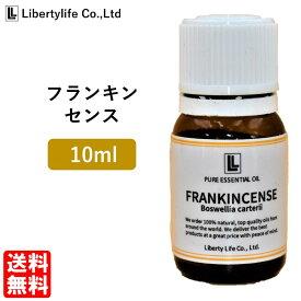 アロマオイル フランキンセンス 精油 エッセンシャルオイル 天然100% (10ml)