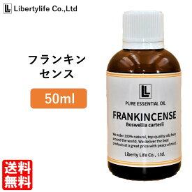 アロマオイル フランキンセンス 精油 エッセンシャルオイル 天然100% (50ml)