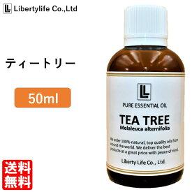 アロマオイル ティートリー ティートゥリー (ティーツリー) 精油 エッセンシャルオイル 天然100% (50ml)