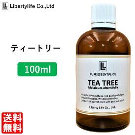 アロマオイル ティートリー ティートゥリー (ティーツリー) 精油 エッセンシャルオイル 天然100% (100ml)