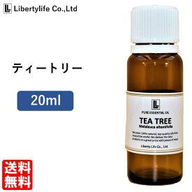 アロマオイル ティートリー ティートゥリー (ティーツリー) 精油 エッセンシャルオイル 天然100% (20ml)