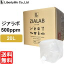 次亜塩素酸水 除菌 消臭 20L 500ppm ZIALAB ジアラボ 業務用 20リットル 送料無料 除菌スプレー 消臭スプレー 無害 ペ…