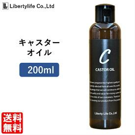 キャリアオイル ひまし油 ヒマシ油 (キャスターオイル) 国内精製 (200ml)