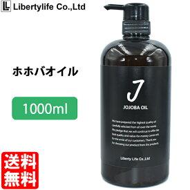 キャリアオイル ホホバオイル 高精製 (1000ml)