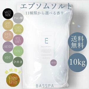 エプソムソルト (10kg) 選べる10種類の香り 硫酸マグネウシム 国産 計量スプーン付き BASPA バスパ \SNSで話題沸騰/送料無料ミネラル しっとり 高級 感 乾燥肌 あせも すべすべ 赤ちゃん スキ