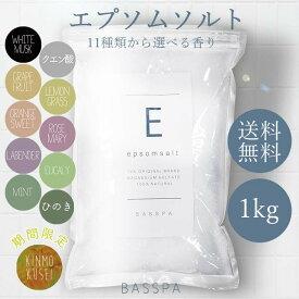 エプソムソルト (1kg) 選べる11種類の香り 硫酸マグネウシム 国産 計量スプーン付き バスパ