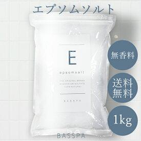 エプソムソルト 硫酸マグネウシム 国産 (1kg) 計量スプーン付き BASPA バスパ 送料無料ミネラル 乾燥肌 あせも 赤ちゃん 入浴剤 発汗 冷え症 おしゃれ 公式店