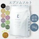 エプソムソルト (3kg) 選べる10種類の香り 硫酸マグネウシム 国産 計量スプーン付き BA
