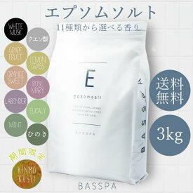 エプソムソルト (3kg) 選べる10種類の香り 硫酸マグネウシム 国産 計量スプーン付き BASPA バスパ 手作り入浴剤に バスソルト ギフトセット