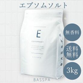 エプソムソルト 硫酸マグネウシム 国産 (3kg) 計量スプーン付き BASPA バスパ 送料無料 ミネラル 乾燥肌 あせも 赤ちゃん 入浴剤 発汗 冷え症 おしゃれ 公式店