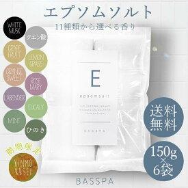 エプソムソルト お試し 選べる香り6個セット 硫酸マグネウシム 無香料 国産 (150g) バスパ