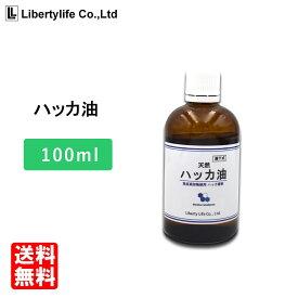 ハッカ油 ハッカオイル 天然100% (100ml)
