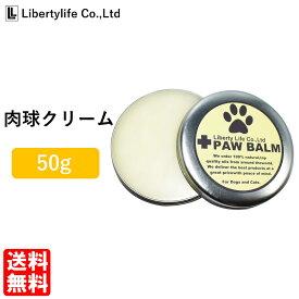 肉球クリーム 鼻の保湿クリーム 50g