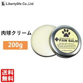 肉球クリーム 鼻の保湿クリーム 200g