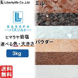 ヒマラヤ岩塩 【バスソルト】 入浴剤 (3kg) 計量スプーン付き オーガンジーポーチ付き バスパ