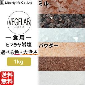 ヒマラヤ岩塩 【食用】 (1kg) ベジラボ