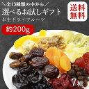 選べる 7種類 お試しドライフルーツ ギフト 国内製造 (200g) ドライラボ アプリコット いちご いちじく キウイ クラン…