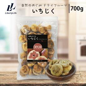 いちじく 最高級 砂糖不使用 ドライフルーツ (700g) 国内製造 ドライラボ