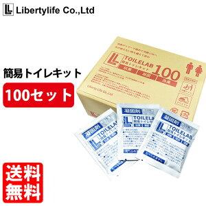 簡易トイレキット 100セット 排便収納袋付き トイレラボ TOILELAB