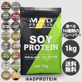 ソイプロテイン 1kg 選べる15種類 フレーバー 国内製造 無添加 大豆プロテイン【MADPROTEIN】マッドプロテイン
