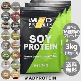 ソイプロテイン 1kgずつ選べるフレーバー 3kg 選べる15種類 フレーバー 大豆プロテイン 国内製造【MADPROTEIN】 マッドプロテイン