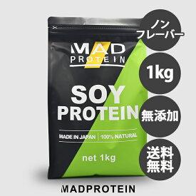 ソイプロテイン 1kg ノンフレーバー プレーン 国内製造 大豆プロテイン【MADPROTEIN】マッドプロテイン プレーン ナチュラル