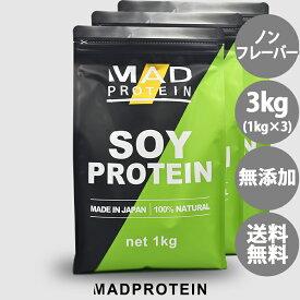 ソイプロテイン 3kg ノンフレーバー プレーン 国内製造 大豆プロテイン【MADPROTEIN】 マッドプロテイン