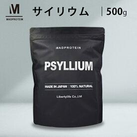 サイリウムハスク末 オオバコ 500g 粉末 パウダー 国内製造 【MADPROTEIN】マッドプロテイン