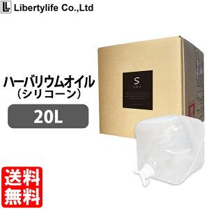 ハーバリウムオイル シリコーンオイル KF96-350CS 20L 【送料無料】 信越化学工業
