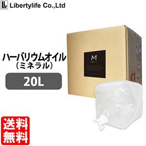 ハーバリウムオイル ミネラルオイル 流動パラフィンNo380 20L 【送料無料】 信越化学工業