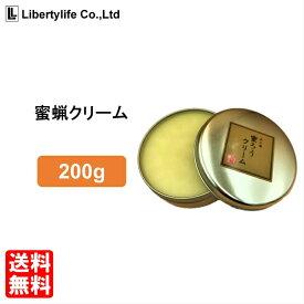 みつろうクリーム 蜜蝋ワックス 蜜蝋クリーム 天然100% (200g)