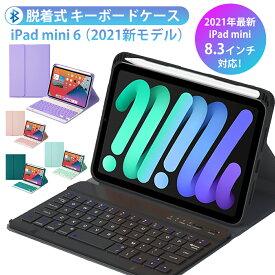 ★期間限定20%OFF★ ipad mini 6 キーボード ケース iPad 第9世代 10.2 アイパッド ミニ 第6世代 8.3インチ キーボード付きケース ペンシル 収納 充電対応 脱着式 ブルートゥースキーボード 静音 2021 新発売 かわいい 黒 紫 ラベンダー人気 在宅 ワーク