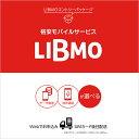 【送料無料】LIBMO(リブモ) エントリーパッケージ docomo(ドコモ)LTE対応 データ SMS 音声通話 SIMフリー SIMカー…