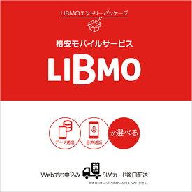 【送料無料】LIBMO(リブモ) エントリーパッケージ docomo(ドコモ)LTE対応 データ SMS 音声通話 SIMフリー SIMカード MVNO モバイル