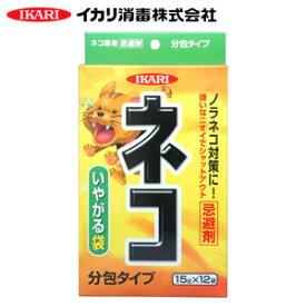 イカリ消毒 ネコ専用いやがる袋 15g×12袋