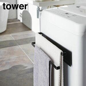 山崎実業 YAMAZAKI tower 洗濯機横マグネットタオルハンガー2段 タワー