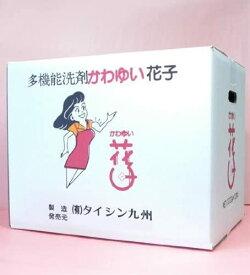 かわゆい花子 10kg 業務用 酸素系多目的洗剤