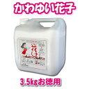 かわゆい花子 3.5kgお徳用 酸素系多目的洗剤