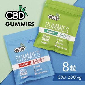 CBDfx グミ CBD含有量200mg/容量8粒 GUMMIES ミックスベリー ターメリック スピルリナ CBDエディブル カンナビジオール カンナビノイド オーガニック グルテンフリー ビーガン GMOフリー 天然成分 天