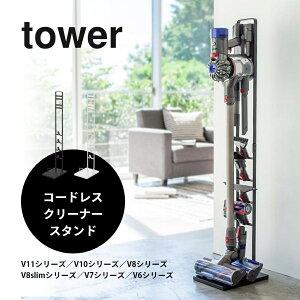 【マラソン中P5倍】tower タワー コードレスクリーナースタンド dyson ダイソン 掃除機スタンド 3540 3541 山崎実業 掃除機立て スティック 立てかけ スペース コンパクト 片付け シンプル おしゃ