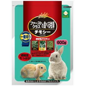 ファーストクラスの食べる牧草【チモシー】(600g) (アミーゴオリジナル)うさぎ、モルモットに最適! 小動物用品/うさぎ/エサ/牧草(ぼくそう) アラタ